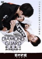 柿澤剛之 ダイヤモンドガード
