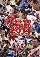 九州★冬の大柔術祭り2014