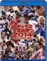【Blu-ray】九州★冬の大柔術祭り2014