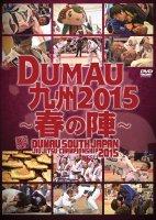 DUMAU九州2015〜春の陣〜