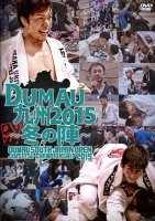 DUMAU九州2015〜冬の陣〜