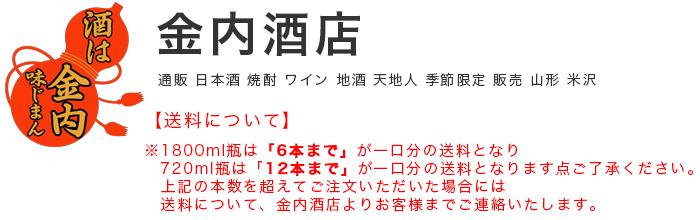 金内酒店 通販 日本酒 焼酎 ワイン 地酒 天地人 季節限定 販売 山形 米沢