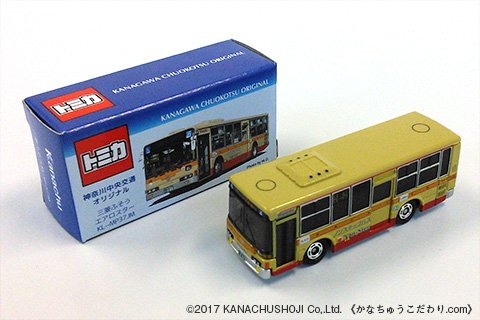トミカ神奈中バス模型