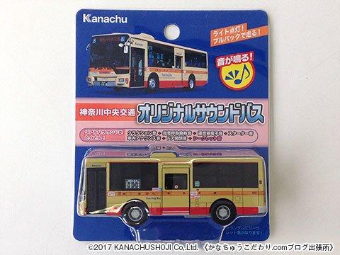 神奈川中央交通オリジナルサウンドバス