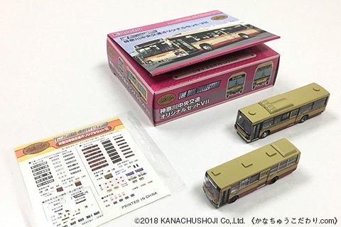 ザ・バスコレクション 神奈川中央交通オリジナルセットVII