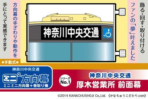 神奈中バス ミニミニ方向幕[No.1]厚木営業所 前面幕