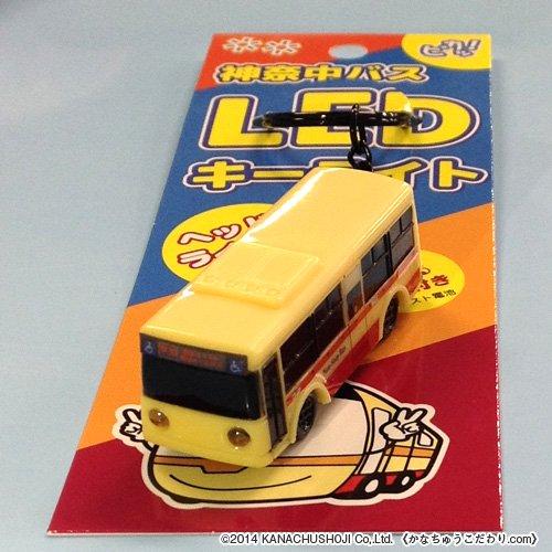 神奈中バス LEDキーライト