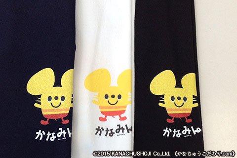 かなみんTシャツ[白/紺/黒]
