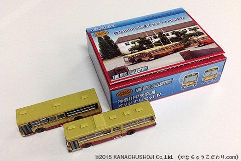 ザ・バスコレクション 神奈川中央交通オリジナルセットIV