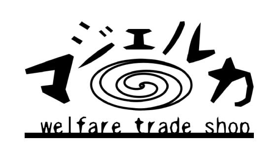 障がい者が作る雑貨専門店「マジェルカ」オンラインショップ