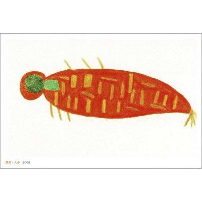ポストカード<br>「野菜・人参」