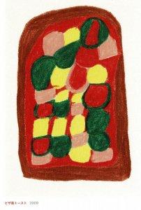 ポストカード<br>「ピザ風トースト」