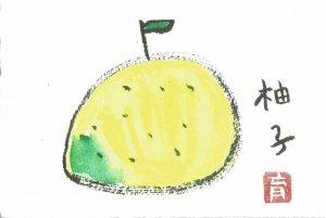 ポストカード<br>「柚子」