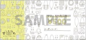 商品券(¥500)