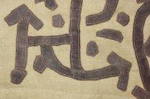 クバ族 矢印がちりばめられた布
