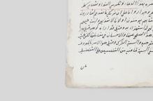 エチオピア 古いイスラムの手書き原稿1葉(ケース付)