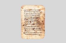 18世紀コプト教の手書き原稿(1葉)