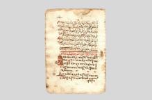 鳥人間のような絵のあるコプトの手書き原稿(1葉)