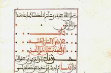 北アフリカのスタイルで書かれたアラビア原稿(1葉)