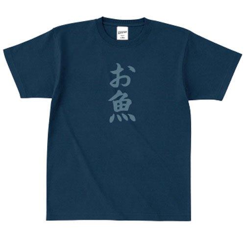飛沫 Tシャツ お魚ver.