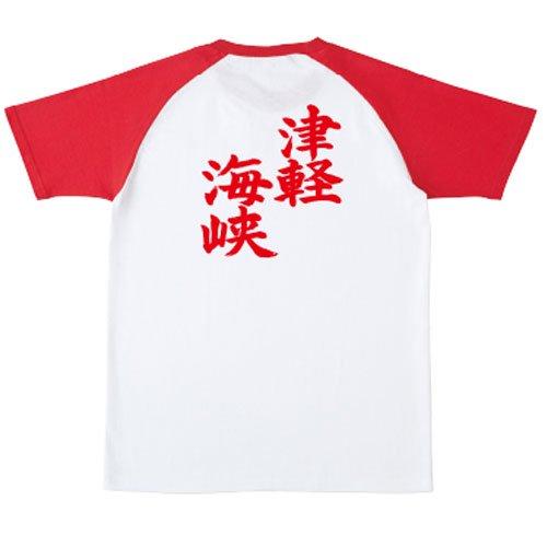 飛沫 Tシャツ 津軽海峡 レッドver.