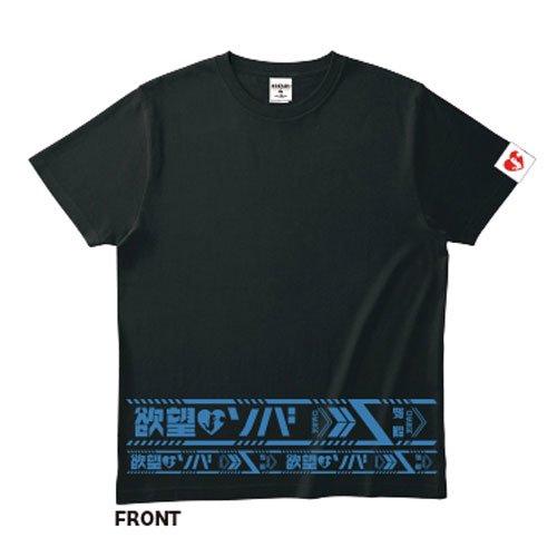 欲望リングTシャツ 悠ver.