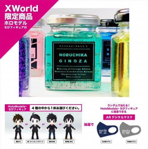《XWorld限定》【PSYCHO-PASS サイコパス 3】ボトルアロマジェルキャンドル「宜野座 伸元」 ホロモデル付