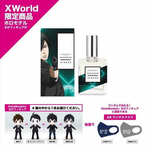 《XWorld限定》「PSYCHO-PASS サイコパス 3」香水 宜野座伸元セレクション ホロモデル付