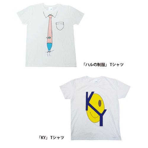 「ハルの制服」「KY」Tシャツ 2枚セット