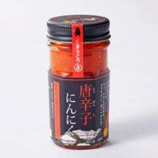 熊本 八代市 いずみ 隠れ里の唐辛子にんにく(赤) 60g瓶