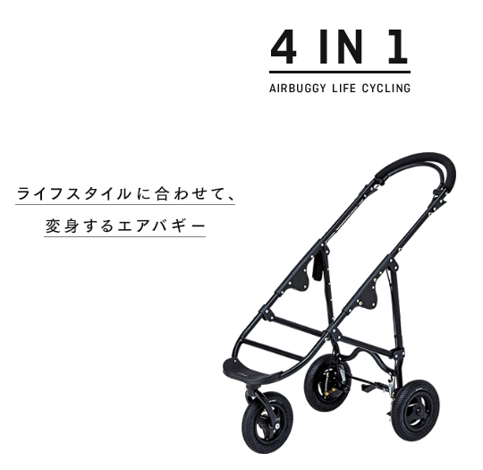 Airbuggy_cate_01