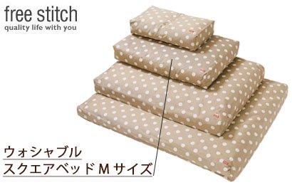 free stitch ウォッシャブルスクエアベッド Mサイズ