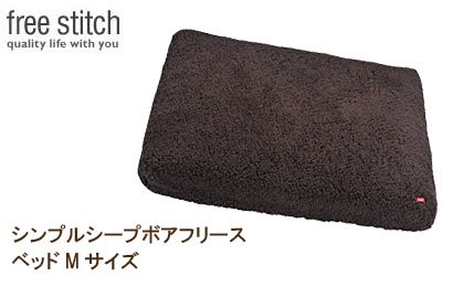 free stitch シンプルシープボアフリースベッド Mサイズ