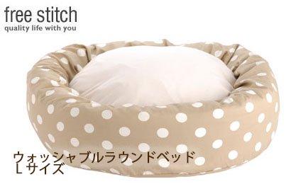 free stitch ウォッシャブルラウンドベッド Lサイズ