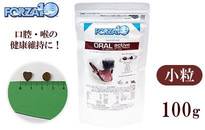 FORZA10  オーラルアクティブ(口腔ケア)100g