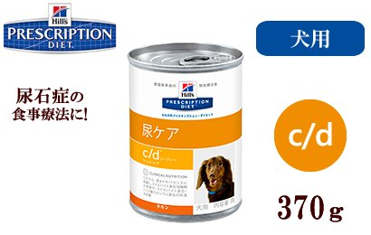 ヒルズ プリスクリプションダイエット 尿ケアc/d マルチケア缶 犬用 370g