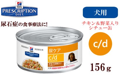 ヒルズ プリスクリプションダイエット c/dマルチケア チキン&野菜入りシチュー缶156g