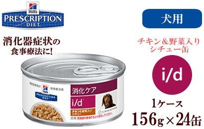 ヒルズ プリスクリプションダイエット消化器症状の食事療法  i/d 缶 チキン&野菜入りシチュー 156g×24