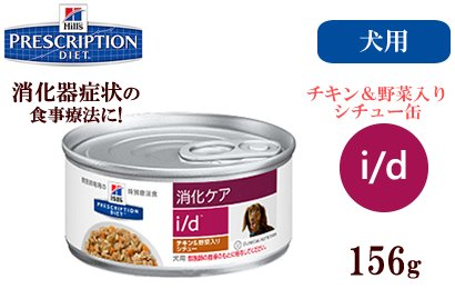 ヒルズ プリスクリプションダイエット 消化器症状の食事療法 i/d 缶  チキン&野菜入りシチュー 156g