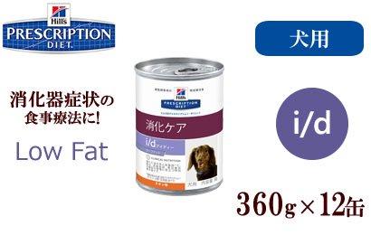 ヒルズ プリスクリプションダイエット 消化器症状の食事療法 i/d Low Fat  缶 360g×12