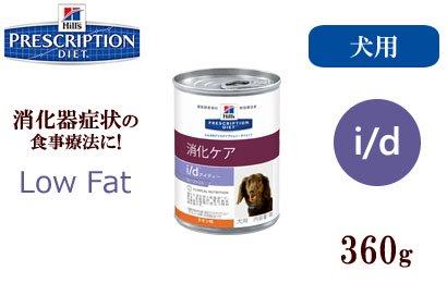 ヒルズ プリスクリプションダイエット 消化器症状の食事療法 i/d Low Fat  缶 360g
