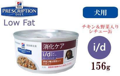 ヒルズ プリスクリプションダイエット 消化器症状の食事療法  i/d Low Fat チキン味&野菜入りシチュー  缶 156g
