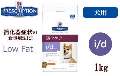 ヒルズ プリスクリプションダイエット 消化器症状の食事療法 i/d Low Fatドライ 1kg