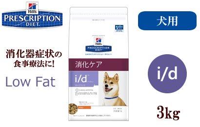 ヒルズ プリスクリプションダイエット 消化器症状の食事療法 i/d Low Fatドライ 3kg