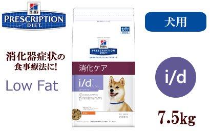 ヒルズ プリスクリプションダイエット 消化器症状の食事療法  i/d Low Fatドライ 7.5kg