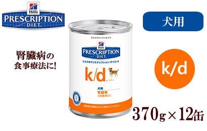 ヒルズ プリスクリプションダイエット 腎臓病の食事療法 k/d 缶 370g ×3