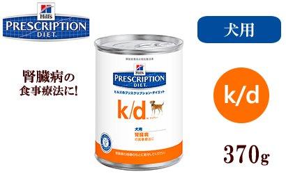 ヒルズ プリスクリプションダイエット 腎臓病の食事療法 k/d 缶 370g