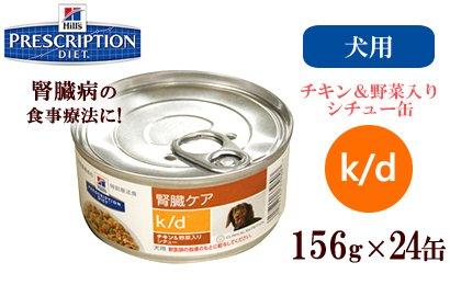 ヒルズ プリスクリプションダイエット腎臓病の食事療法  k/d チキン&野菜入りシチュー 156g×3