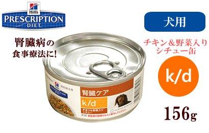ヒルズ プリスクリプションダイエット 腎臓病の食事療法 k/d チキン&野菜入りシチュー 156g