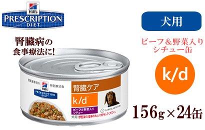 ヒルズ プリスクリプションダイエット 腎臓病の食事療法 k/d ビーフ&野菜入りシチュー 156g×3